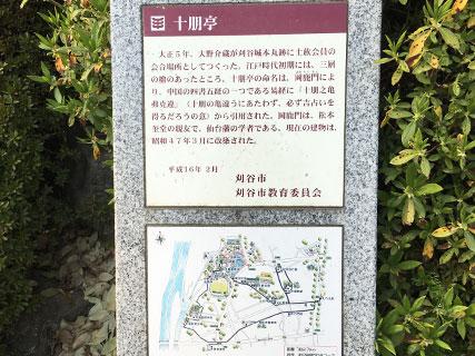 刈谷城 戌亥櫓