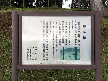 山中城 本丸