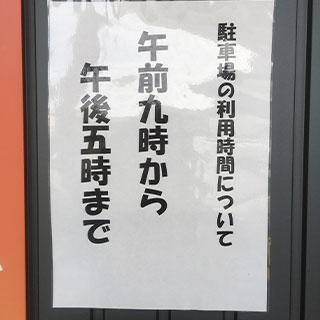 ぐるっと羽島