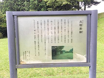 山中城 兵糧庫跡の柱穴と大きな穴