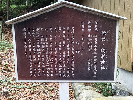山中城 諏訪・駒形神社