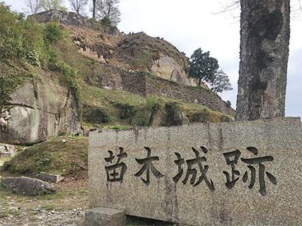 苗木城 大門跡
