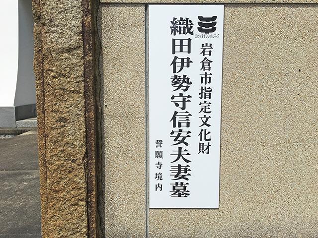 岩倉街道 誓願寺