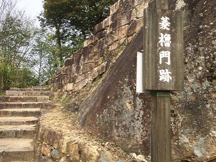 苗木城 菱櫓門跡