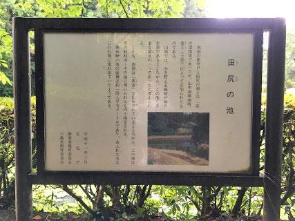 山中城 田尻の池