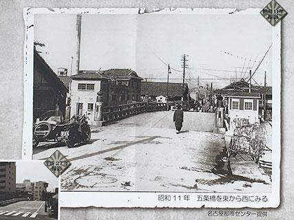 名古屋城 五条橋