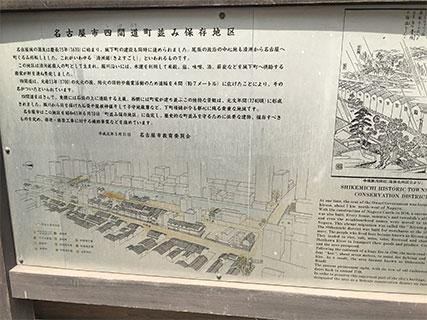 名古屋城 四間道