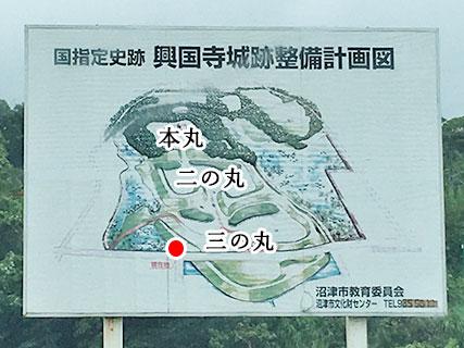 興国寺城跡 地図