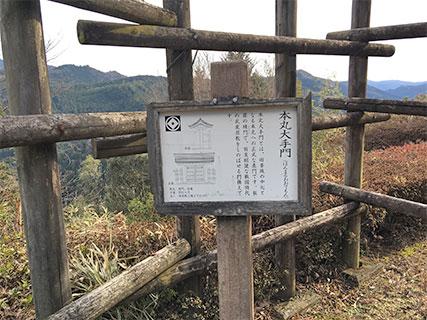 田峯城 本丸大手門
