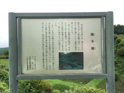 山中城 西の丸 商事堀