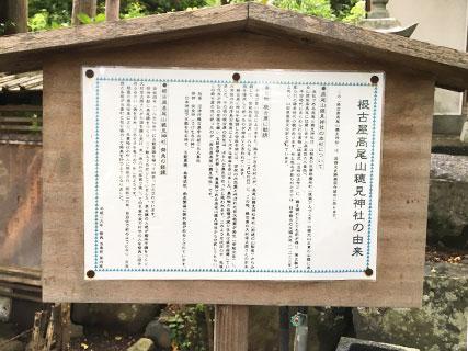 興国寺城 穂見神社